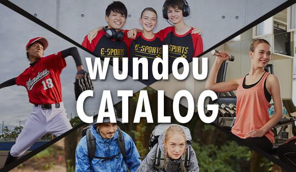 wundou カタログ