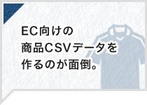 EC向けの商品CSVデータを作るのが面倒。