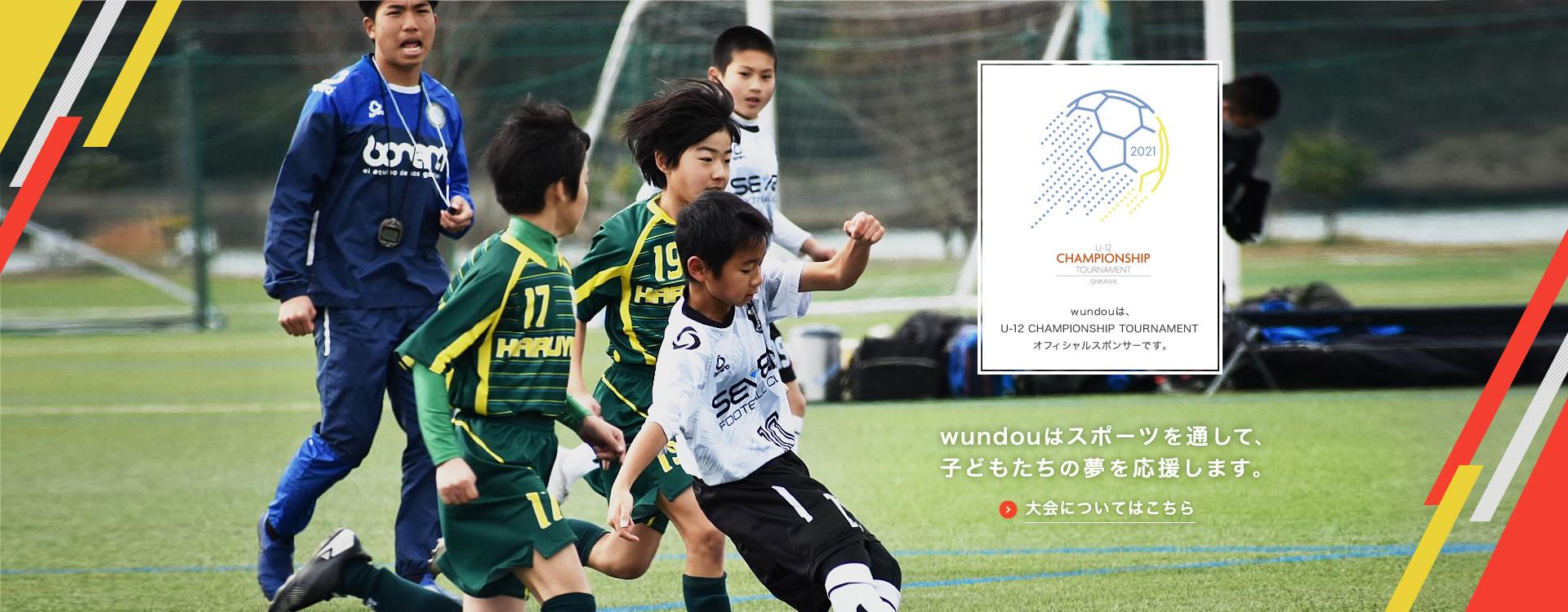 石川県U-12チャンピオンシップサッカートーナメントのオフィシャルスポンサーに決定!