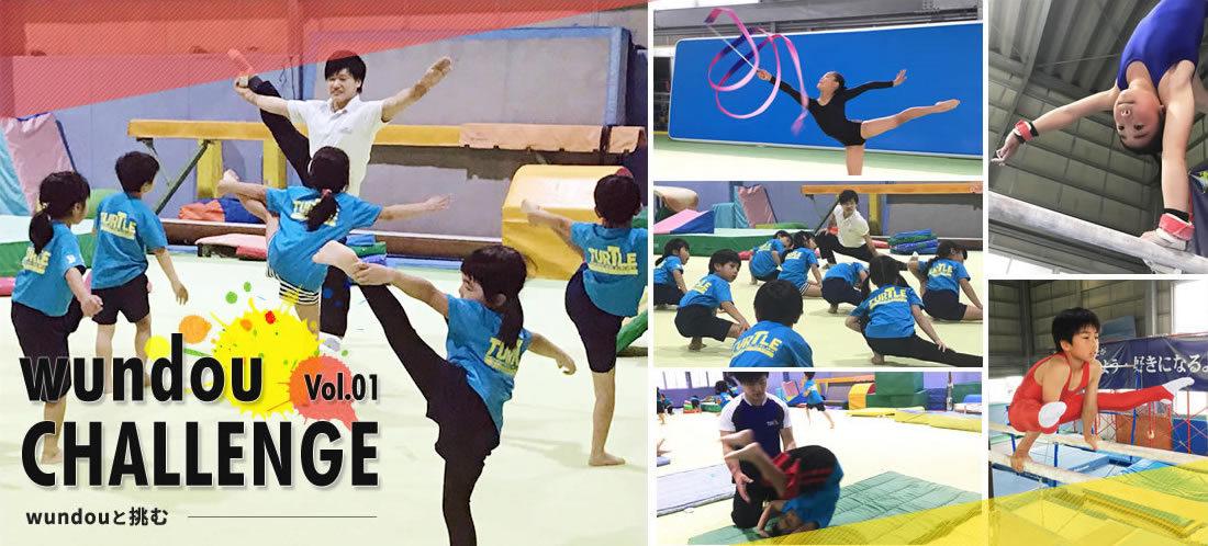 wundou challenge(ウンドウチャレンジ) タートルスポーツクラブ様