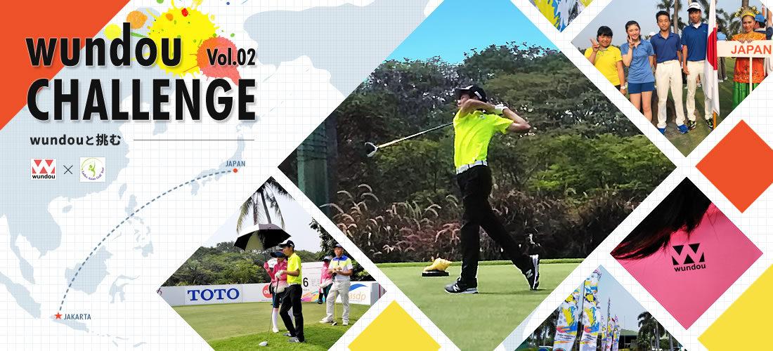 wundou challenge(ウンドウチャレンジ) LAGT(Ladies Asian Golf Tour)様