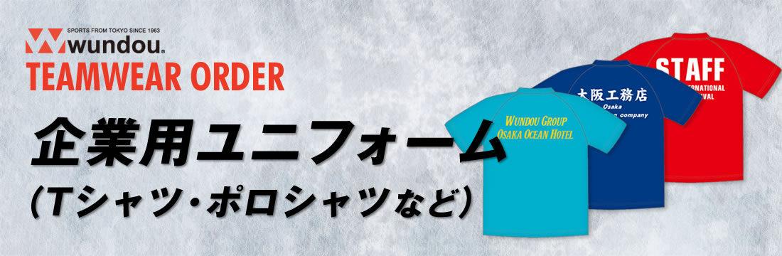 企業ユニフォーム(Tシャツ・ポロシャツなど)