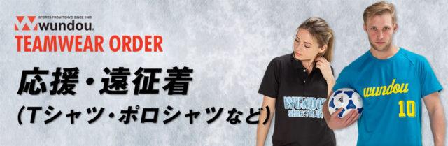 応援・遠征着(Tシャツ・ポロシャツなど)