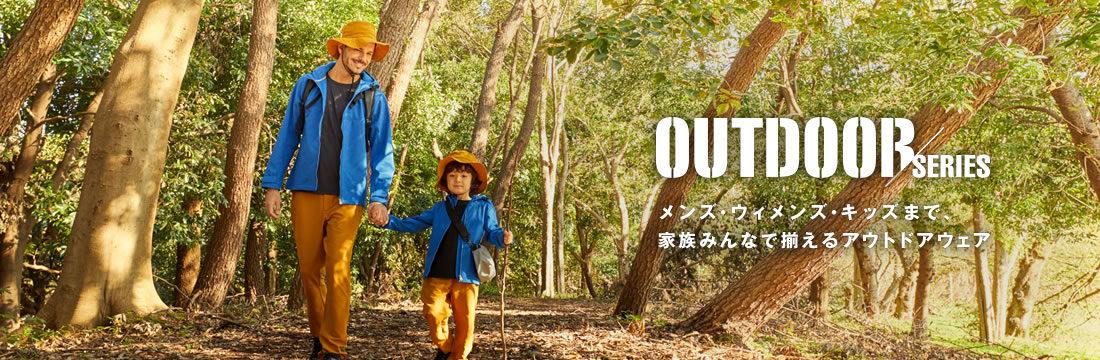 wundou Outdoor series